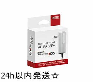 【任天堂純正品】New ニンテンドー3DS ACアダプター