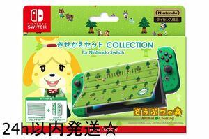 きせかえセット Nintendo Switch (どうぶつの森)Type-B