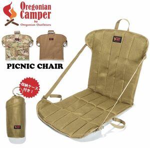 新品未使用 オレゴニアンキャンパー ピクニックチェアー キャンプ アウトドアチェア
