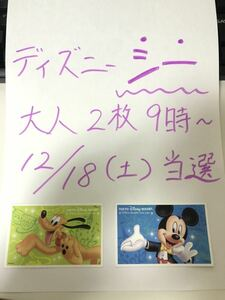 [12月18日(土)当選品]ディズニー シー ペアチケット 引換券 東京ディズニーリゾート 1デーパスポート