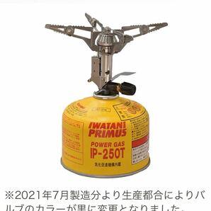 【新品未開封】プリムス 153 ウルトラバーナー P153 PRIMUS Iwatani シングルバーナー