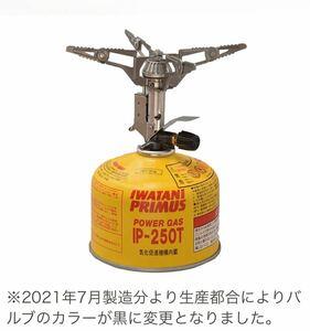 【新品未開封】プリムス 153 ウルトラバーナー P153 PRIMUS Iwatani イワタニ シングルバーナー