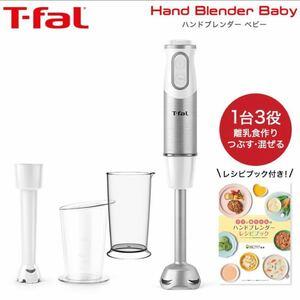 【新品未開封】ティファール T-fal ハンドブレンダー ベビー HB65G1JP ハンドミキサー 離乳食 調理セット