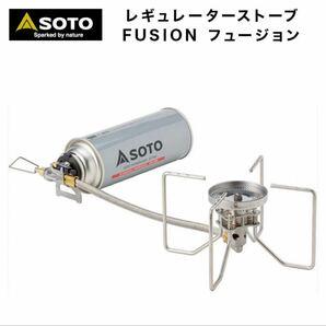 【新品未開封】SOTO レギュレーターストーブ FUSION フュージョン ST-330 シングルバーナー 新富士バーナー