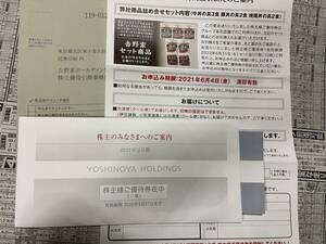 株主優待 【吉野家 優待券】2022年5月31日期限×10枚