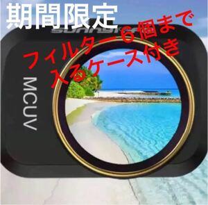 ☆期間限定☆ MCUV紫外線カットフィルターおまけ付き Mavic Mini DJI MINI 2