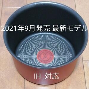 【9月発売最新】T-fal ティファール インジニオ・ネオ IH ルージュ・アンリミテッド 16cm ソースパン