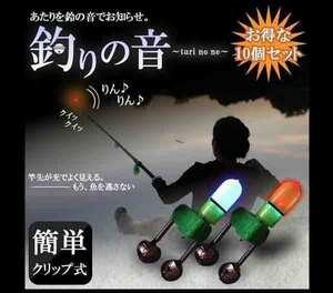 ■■ 釣りの音 10個セット フィッシング ナイト 夜釣り 竿 釣具 釣果 LED 鈴 クリップ 釣り 魚 当たり 揺れ LEDL10