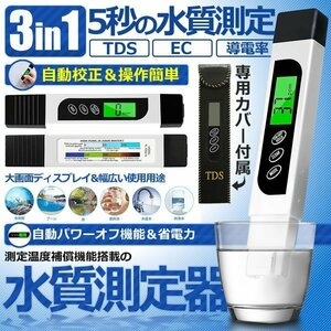 ■■ 3in1 TDS ECメーター 水質測定器 蒸留水 飲料水 プール 温泉 水族館 水分計 水質分析 測定温度補償機能 SAIWASUI