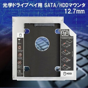 ■■ 12.7mm ノートPCドライブマウンタ セカンド 光学ドライブベイ用 SATA/HDDマウンタ CD/DVD NPC_MOUNTA-12