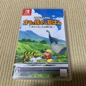 Nintendo Switch 任天堂スイッチ ソフト クレヨンしんちゃん「オラと博士の夏休み」おわらない七日間の旅