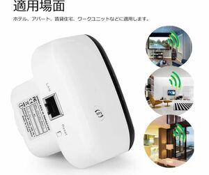 WiFi 無線LAN中継機 無線LAN中継器 Wi-Fi リピーター
