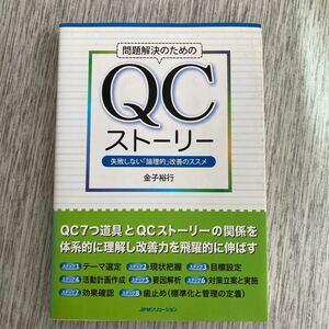問題解決のためのQCストーリー 失敗しない 「論理的」 改善のススメ/金子裕行 【著】