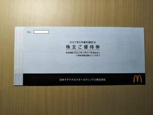 マクドナルド 株主優待券(6枚綴×1冊) 有効期限2022年3月31日 匿名配送・配送追跡あり・送料無料