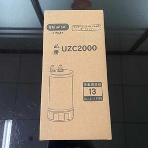 1本◆浄水 UZC2000 三菱ケミカルクリンスイビルトイン型カートリッジ浄水器(#34)