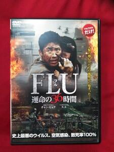 FLU 運命の36時間(`13 韓国)レンタル専用商品