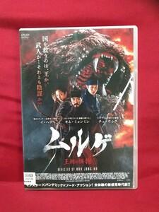 ムルゲ 王朝の怪物(`18 韓国)レンタル専用商品