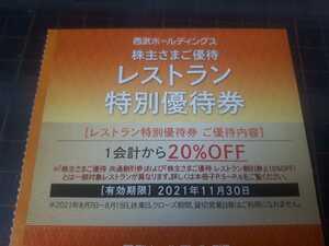 西武株主優待★レストラン特別優待券★数量9
