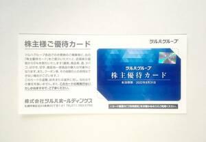 【株主優待】最新 ツルハグループ 株主優待カード 3枚あり 2022年8月31日まで《送料無料可》