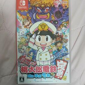 桃太郎電鉄 昭和 平成 令和 Nintendo witchソフト