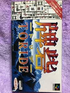 牌砦-トリデ- スーパーファミコンソフト  スーパーファミコンソフト  新品未使用