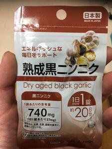 熟成黒ニンニク 日本製タブレットサプリメント