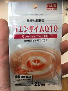コエンザイムQ10 日本製タブレットサプリメント