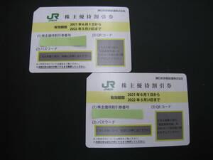 ◆JR東日本◆ 株主優待券 株主優待割引券 40%割引券 2枚セット 2022年5月31日迄 ①