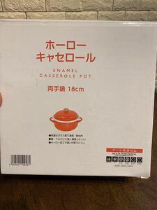 ホーロー鍋 キャセロール