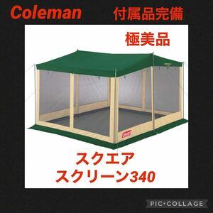 特別限定セール中!【極美品】コールマンテント スクエアスクリーンタープ340