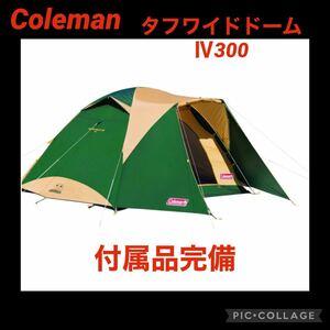 月末最終セール中!【美品】コールマンテント タフワイドドーム4 300