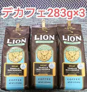 ライオン コーヒー デカフェ バニラマカダミア 283g×3 カフェイン抜き