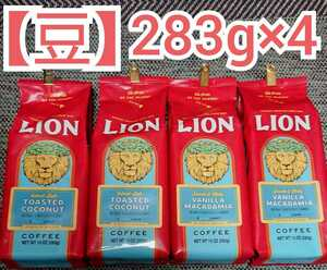 【豆】ライオン コーヒー 283g×4袋