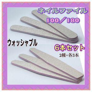 【6本セット】ネイルファイル〈100/180〉紙やすり  ウォッシャブル 2種各3本 ジェルネイル オフ 水洗い いつでも清潔