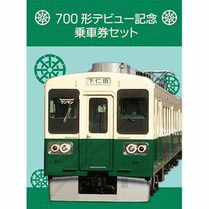 700系デビュー記念乗車券セット