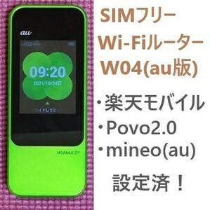 【楽天モバイル/Povo/mino設定済】Speed Wi-Fi W04