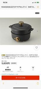 IH卓上鍋(ヤマダデンキセレクト)
