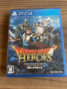 ドラゴンクエストヒーローズ PS4