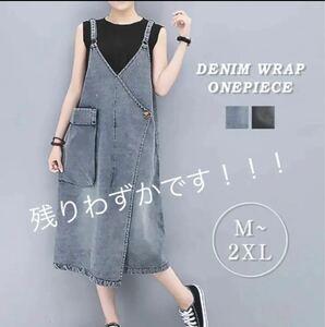 デニムワンピース ゆったり カジュアル かわいい デニムサロペット オーバーオール デニムスカート ジャンパースカート 新品未使用