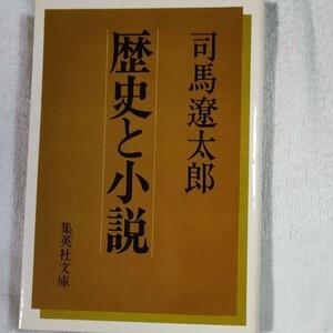 歴史と小説 司馬 遼太郎