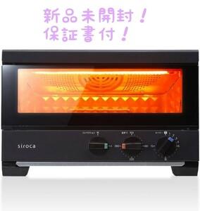 siroca ST-2A251 ブラック オーブントースターすばやき黒
