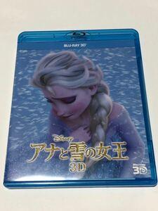 アナと雪の女王 3D ブルーレイ アナ雪 ディズニー