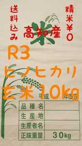 送料込み 令和3年産 高知県産 ヒノヒカリ玄米10㎏(袋込み)