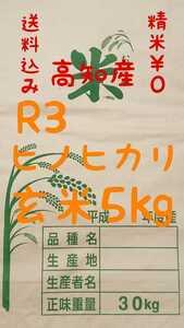 送料込み 令和3年産 高知県産 ヒノヒカリ玄米5㎏(袋込み)