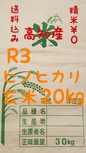 送料込み 令和3年産 高知県産 ヒノヒカリ玄米20㎏(袋込み)