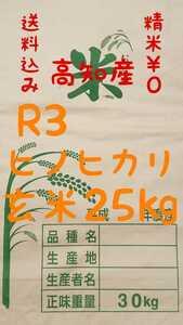 送料込み 令和3年産 高知県産 ヒノヒカリ玄米25㎏(袋込み)