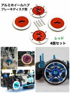【レッド】アルミホイールハブ ブレーキディスク型 ラジコン 1/10 TT-01