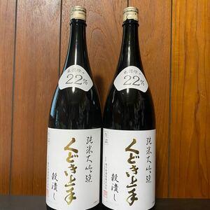 【限定】くどき上手 純米大吟醸 穀潰し1800ml(2本)