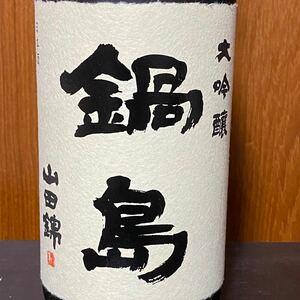 【限定品】鍋島 大吟醸山田錦 1800ml
