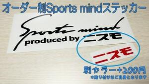 ☆★Sports Mind スポーツマインド オーダーステッカー★☆バイクサイズ♪YAMAHA KAWASAKI HONDA SUZUKI DUCATI aprilia BMW KTM triumph